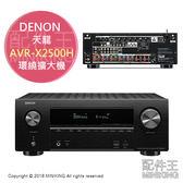 【配件王】日本代購 一年保固 天龍 DENON AVR-X2500H 環繞擴大機 7.2聲道 Dolby Atmos