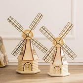 創意家居復古風車存錢罐客廳酒柜書架裝飾品擺件房間擺設 AW629『男人範』