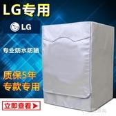 LG滾筒式洗衣機罩5/6/7/8/9/12公斤kg全自動專用防水防曬套『交換禮物』