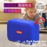 藍芽音箱 藍芽音箱小音響超重低音炮大音量雙喇叭戶外家用3D環繞便攜式防水 博世