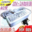 Lenovo充電器(原廠/白)-IBM變壓器 20V,2A,40W,Msi U90,U100,U110,U115,U120,Wind 10吋 Mini,Lemel UL320