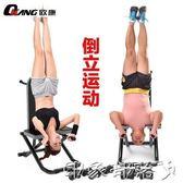 瑜伽輔助倒立椅倒立凳收腹機仰臥起坐板健身凳i倒立機家用健身 MKS 全館免運