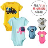 肩扣短袖包屁衣 (5件一組) 男生 女生 橘魔法 Baby magic 現貨 嬰兒 新生兒 童裝