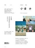 小日子享生活誌 4月號/2017 第60期:在臺灣 尋找理想的生活光景
