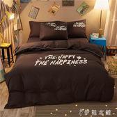 純色床上用品簡約四件套床單被套學生宿舍床   伊鞋本鋪