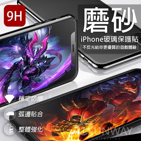 OG 磨砂 霧面 疏油疏水 防指紋 遊戲必備 iPhone12 11 pro X Xs XR MAX 9H鋼化 保護貼 玻璃貼 手機膜