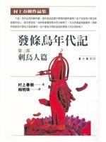 二手書博民逛書店 《發條鳥年代記(三) - 刺鳥人篇》 R2Y ISBN:9571322466│村上春樹