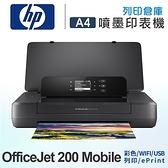 HP OfficeJet 200 Mobile 行動印表機 /適用 C2P04AA/C2P05AA/C2P06AA/C2P07AA