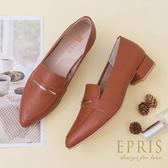 現貨 經典潮流英倫風 休閒鞋推薦 尖頭樂福鞋 好走不磨腳時尚好搭配 21.5-26 EPRIS艾佩絲-橘咖啡