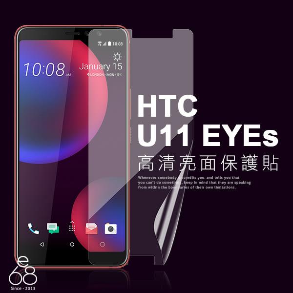 一般 亮面 保護貼 HTC U11 EYES 6吋 軟膜 螢幕貼 手機 保貼 螢幕 保護膜 手機螢幕 貼膜 軟貼