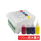 【空匣+100CC防水墨水組】浩昇科技 HSP T133系列 填充式墨水匣 T22/TX120/TX130/TX420W/TX320F/TX430W/TX235