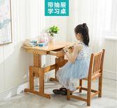 兒童學習桌椅套裝實木寫字桌可升降小學生書桌作業課桌【全館85折最後兩天】