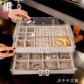 首飾收納盒珠寶小飾品發卡耳釘耳環多格收拾展示戒指儲物消費滿一千現折一百
