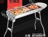 燒烤架家用木炭5人以上 碳燒烤爐戶外全套工具不銹鋼燒烤架子野外 魔方數碼館igo