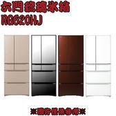 【HITACHI日立】621L日本原裝變頻六門冰箱RG620HJ琉璃鏡