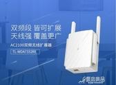 信號放大器WiFi增強器雙頻2100M家用無線網絡中繼器高速穿墻wf接收加強擴大路由 原本良品