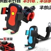 機車手機架-自行車手機支架摩托車電動車瓶通用防震 提拉米蘇
