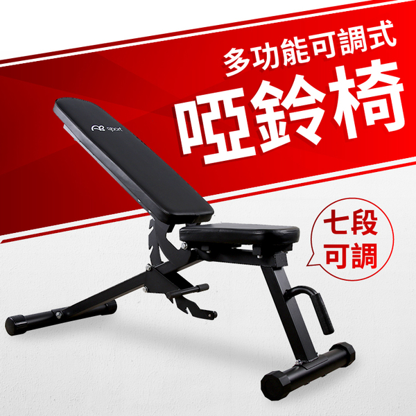 多功能可調式啞鈴椅