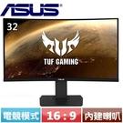 ASUS華碩 32型 曲面HDR 電競螢...