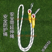 戶外高空作業安全繩登山繩安全帶連接繩延伸繩耐磨繩【福喜行】