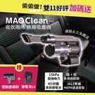 【好評加碼送】日本Bmxmao MAO Clean M1 吸塵+吹氣 超強吸力 車用無線吸塵器 - 6組吸頭/附收納包