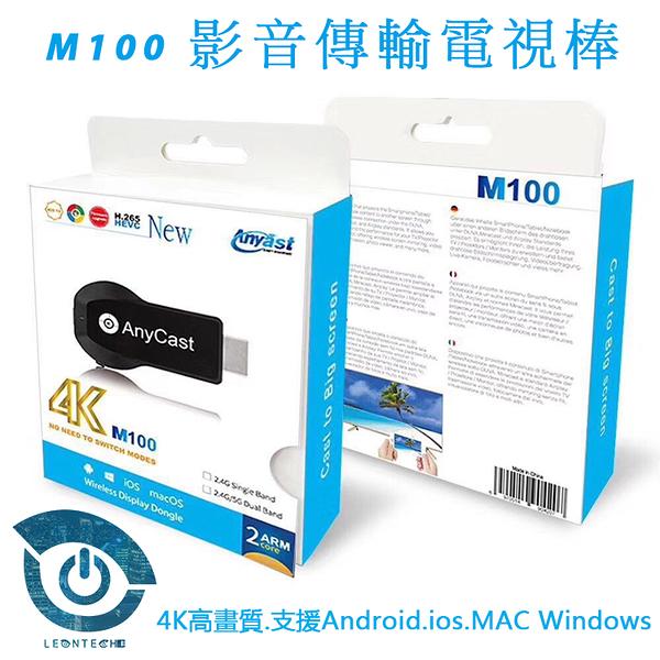 最新版M100 AnyCast 5G 支援呈現4K高畫質 手機轉電視同頻器 HDMI電視棒 適用蘋果安卓系統