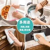 洗碗布廚房家用品不沾油