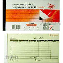【20本入大組合】先鋒牌 中英文送貨單- 橫 附號碼 4035 (整包賣)