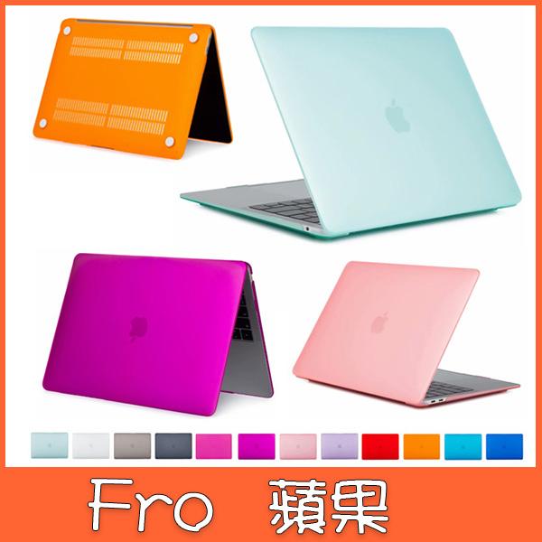 蘋果 MacBook Pro 13 2020 A2289 磨砂電腦殼 蘋果筆電保護殼 電腦殼 電腦保護殼