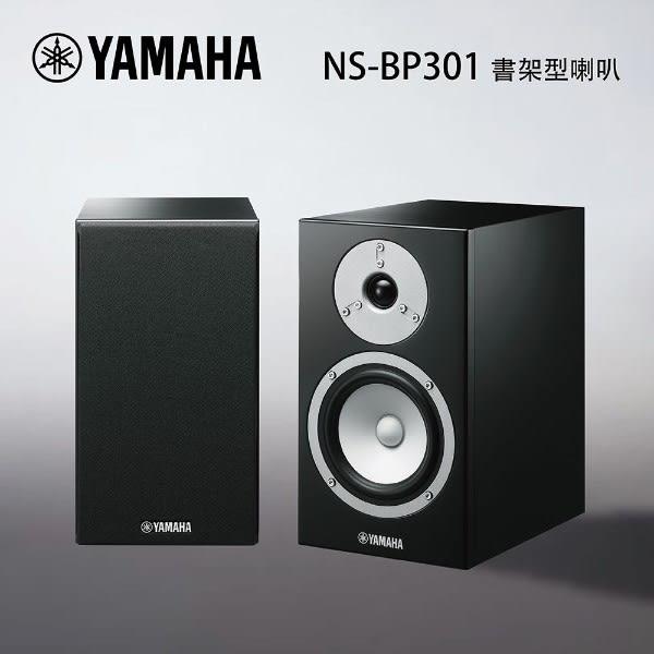 【結帳再折+24期0利率】YAMAHA 山葉 書架型喇叭 NS-BP301 黑色鋼烤
