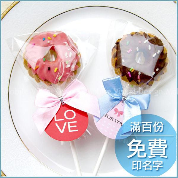 獨家【巧克力甜甜圈餅乾棒(滿百份免費印名字)X150支】婚禮小物/生日派對/活動點心禮贈品