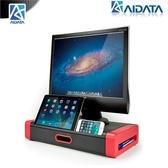 aidata 時尚筆電+LCD螢幕增高座-MS1002R