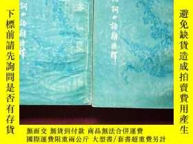 二手書博民逛書店罕見詩詞曲語辭匯釋(上下)Y18464 張相 中華書局 出版19