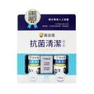 黃金盾 抗菌清潔隨身包60ml(2入/盒)【合康連鎖藥局】