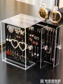 首飾盒小精致項鏈耳環架子展示架飾品耳釘耳飾壓克力防塵收納盒  快意購物網