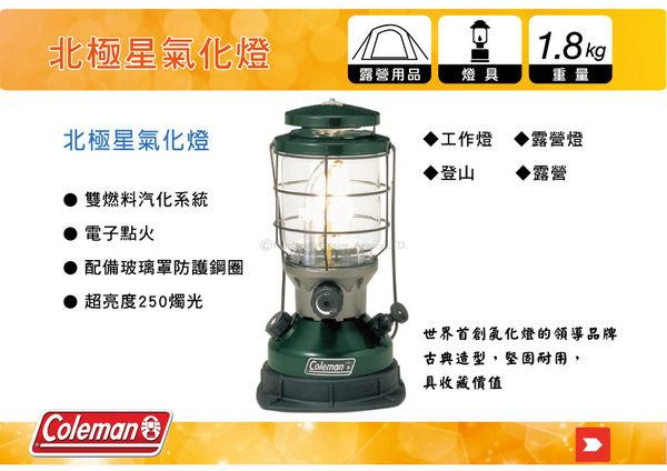 ∥MyRack∥ Coleman 北極星氣化燈 CM-2000 氣化燈 露營燈 電子點火 露營