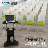 演講台 思客 講台演講台發言台迎賓接待台咨客會議主持台可行動升降講桌MKS 維科特3C