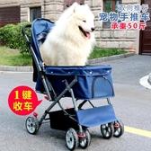 寵物手推車 寵物狗狗推車外出車狗車拖車手推車中大型犬輕便可折疊老年狗代步 WJ米家