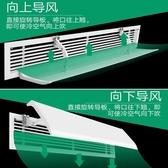 中央空調擋風板防直吹防風導風罩導風板遮風出風口擋板風管機通用【快速出貨八折搶購】