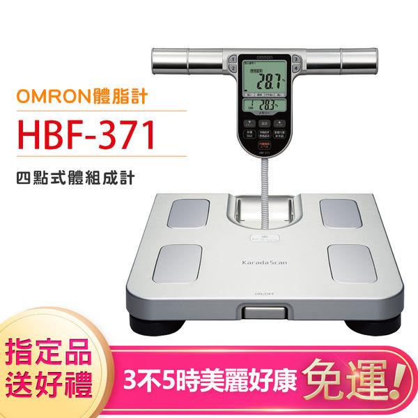 歐姆龍HBF-371體重體脂計銀色(另售HBF-216)