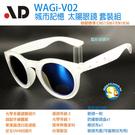 AD WAGi V02 城市記憶 藍 太陽眼鏡 套裝組;蝴蝶魚戶外