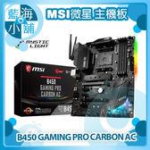 MSI 微星 B450 GAMING PRO CARBON AC 主機板