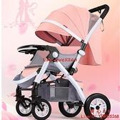 高景觀嬰兒推車可坐可躺輕便折疊寶寶傘車四輪嬰兒車童車【齊心88】