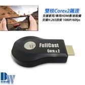 FullCast 雙核心 無線影音鏡像投影器(加送2大好禮)