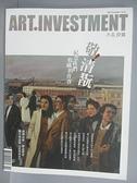 【書寶二手書T3/雜誌期刊_FNC】典藏投資_61期_敬!清翫