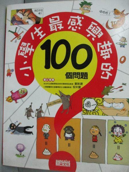 【書寶二手書T9/少年童書_ZEG】小學生最感興趣的100個問題_Uri Production