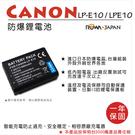 攝彩@樂華 Canon LP-E10 副廠電池 LPE10 外銷日本 EOS 1100D Kiss X50 一年保固