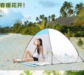 沙灘遮陽帳篷全自動戶外速開防曬釣魚雙人涼棚 Sq6377『美鞋公社』TW