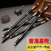 笛子零基礎竹笛初學入門橫笛cdegf調專業考試成人學生用演奏樂器 NMS陽光好物