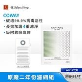 Coway 二年份濾網組 空氣清淨機 原廠耗材 (適用 AP-1220B )